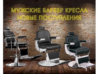 Новинки - Мужские барбер кресла