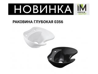 НОВИНКА - Глубокая раковина 0356