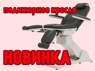 НОВИНКА ОТ SILVER FOX - ПЕДИКЮРНОЕ КРЕСЛО PODO