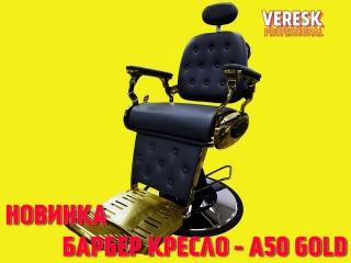 Золотая новинка! Барбер кресло A50 GOLD
