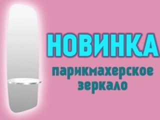 Новинка! - Парикмахерское зеркало с подсветкой - НЕОН