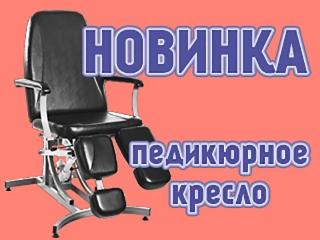 Новое поступление - Педикюрное кресло ОРИОН!