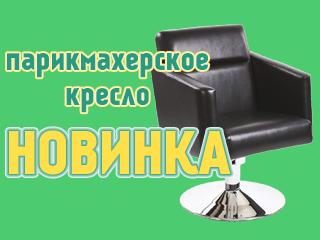 Долгожданная Новинка! - Парикмахерское кресло СИТИ