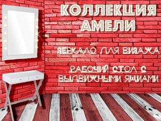 Новинка! - рабочее место АМЕЛИ!