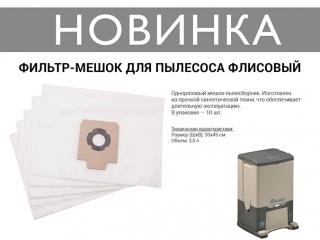 Новинка! - Флисовый фильтр-мешок для парикмахерского пылесоса Briciolo