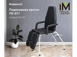Новинка! - Педикюрное кресло ПК-011