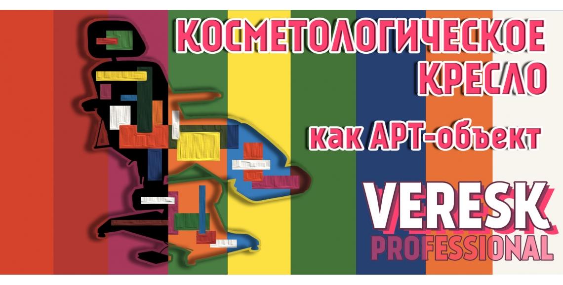 Косметологические кресла - Veresk Professional