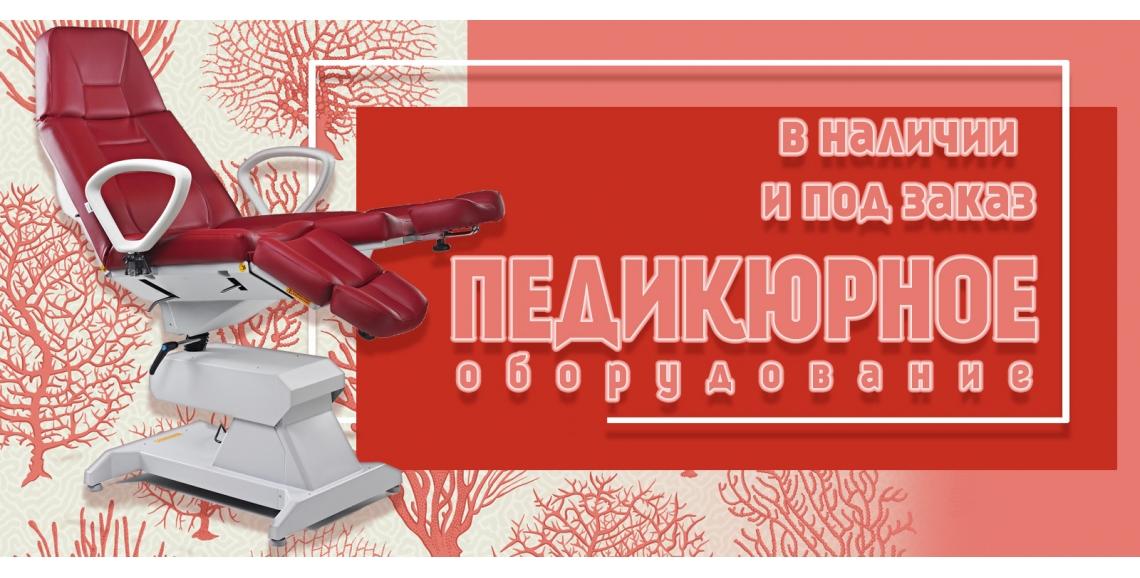 Педикюрное оборудование - Veresk Professional